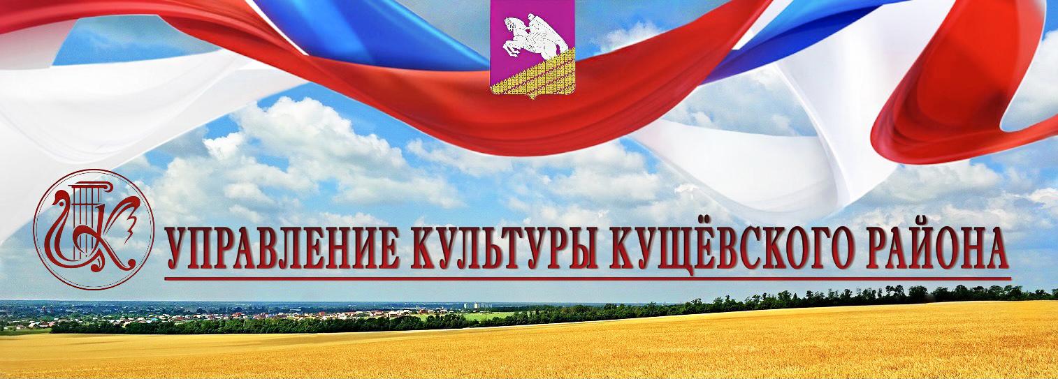 Управление культуры Кущевского района